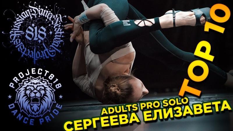 СЕРГЕЕВА ЕЛИЗАВЕТА ✪ TOP 10 ✪ ADULTS PRO SOLO ✪ RDF18 ✪ Project818 Russian Dance Festival ✪