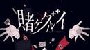 Kakegurui xx OP | Kakegurui Season 2 Opening HD