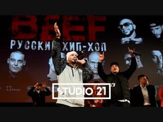 Премьера фильма BEEF: Русский хип-хоп   видеоотчет STUDIO 21