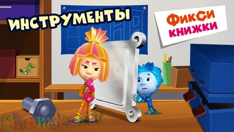Детский уголок/Kids'Corner Фиксики Инструменты игра мультик | Фиксикнижки - Дим Димыч, Симка и Нолик