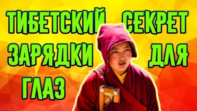Основные правила тибетской зарядки для глаз