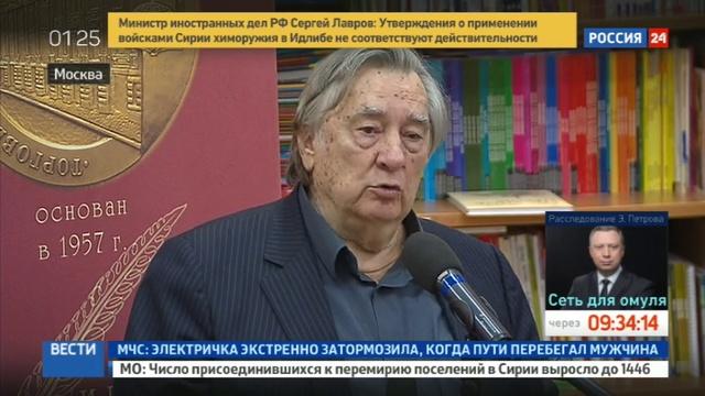 Новости на Россия 24 • Русский камень Александра Проханова - новый роман в стиле абсурда