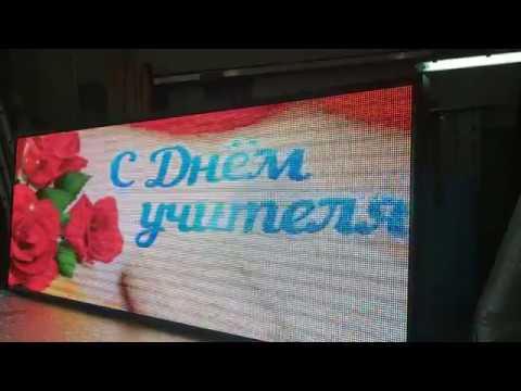 Светодиодный экран Р8 для школы г.Ялуторовск