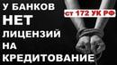 Население России загоняют в кабалу. Банки не имеют лицензий на кредитование | Pravda GlazaRezhet