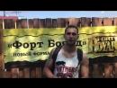 Отзыв 501 2018 Форт Боярд
