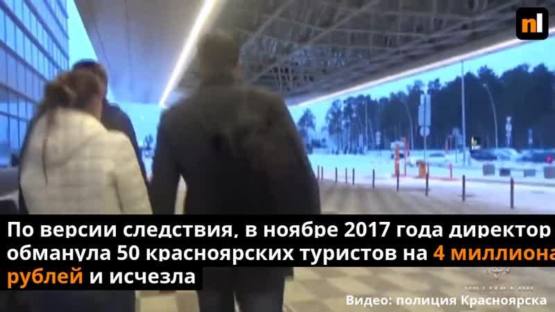 Прибытие в красноярский аэропорт бывшего директора турфирмы