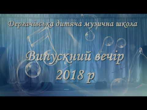 Випускний 2018 Дергачівська дитяча музична школа