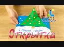 Новогодняя открытка с ёлочкой ☺ luckycraft подпишись