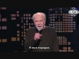 George Carlin / Джордж Карлин: про самоубийц (2005) Субтитры