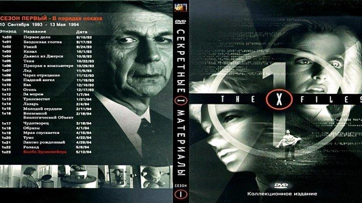 Секретные материалы [24 «Колба Эрленмейера»] (1994) - научная фантастика, драма