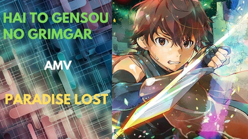 ✫Гримгал пепла и иллюзий {клип}✫Hai to Gensou no Grimgal {AMV}✫Paradise Lost✫