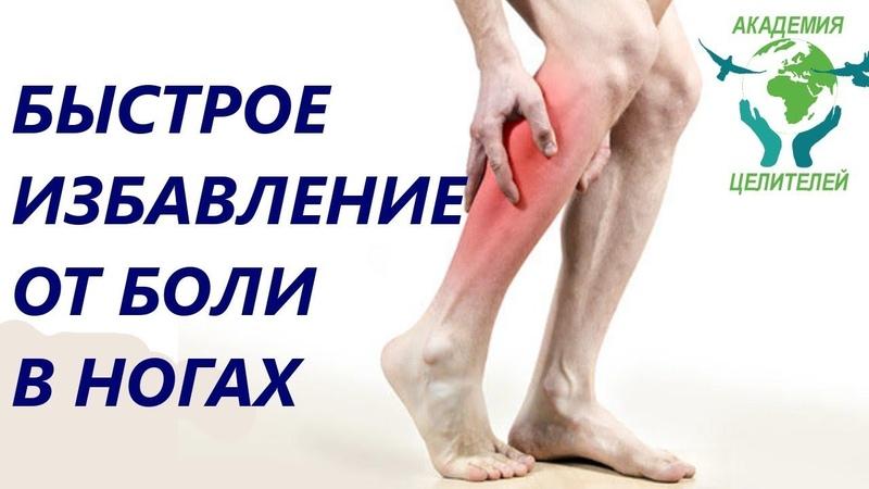 Почему болит левая нога. Как быстро убрать боль в левой ноге. Николай Пейчев.