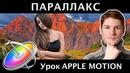 ЭФФЕКТ ПАРАЛЛАКС в Apple Motion 5 Эффект 3d объема в Motion