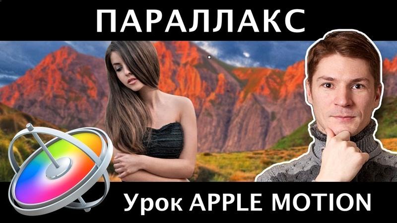 ЭФФЕКТ ПАРАЛЛАКС в Apple Motion 5 Эффект 3d объема в Motion смотреть онлайн без регистрации