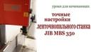 Точные настройки ленточнопильного станка JIB MBS 350