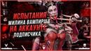 Испытание Милины Вампирши на аккаунте подписчикаМортал Комбат ХMortal Kombat X mobile