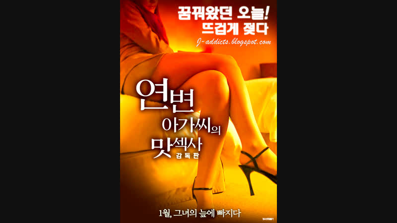 Ms.Yanbian Season Flavor ☆ Director's Edition ☆ Unrated Korean Movie 2018