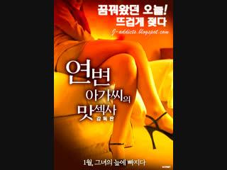 Ms.Yanbian Season Flavor ☆ Director's Edition ☆ Unrated Korean Movie 2018
