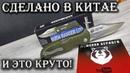 Нож Американских Рейнджеров прямо из Китая Cold Steel Bush Ranger Lite