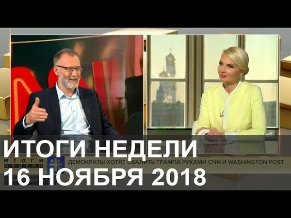 Итоги недели с Сергеем Михеевым. Царьград ТВ 16.11.18