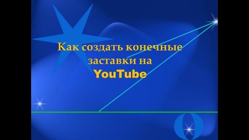 Как создать конечные заставки на канале YouTube