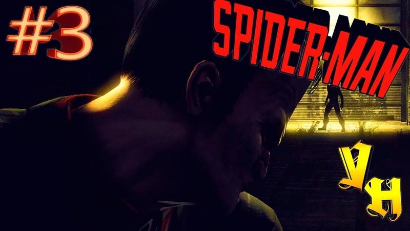 ЛОБ КАК КУВАЛДА ★ Spider Man Shattered Dimension ★ 3