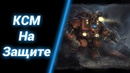 Трудяги против Зомби [SCV SURVIVAL] ● StarCraft 2