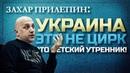 Захар Прилепин Украина - это не цирк, это детский утренник! Деян Деки Берич