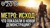 МЕТРО: ИСХОД - Что показали в новой демонстрации?   gamescom 2018