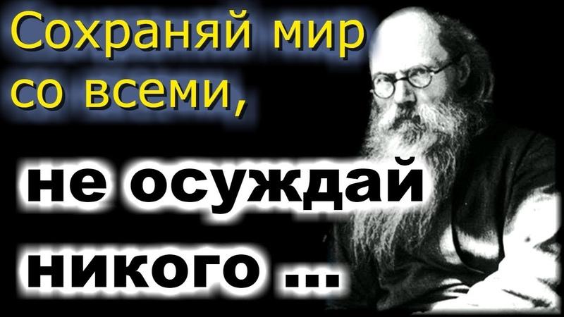 Спасайся трудись молись сохраняй мир со всеми не осуждай никого Игумен Никон Воробьев