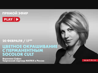 «цветное окрашивание с перманентным socolor cult». вероника сафин, творческий партнер matrix в россии