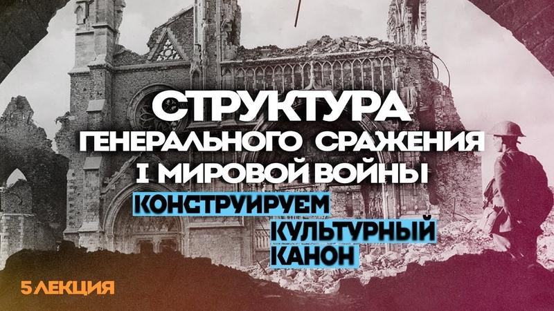 Сергей Переслегин. Лекция № 5. Структура Генерального сражения Первой мировой войны. Ч.1