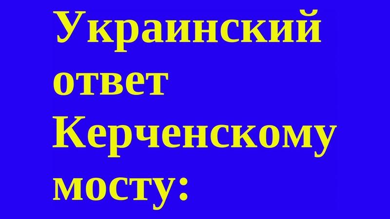 Украинский ответ Керченскому мосту. Крымчане рыдают от зависти! ☺