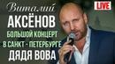Cool Music • Виталий Аксенов - Дядя Вова (Большой концерт в Санкт-Петербурге 2017)
