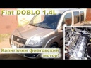 Fiat DOBLO 1 4L капиталим Фиатовский мотор