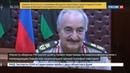 Новости на Россия 24 • Шойгу обсудил с Хафтаром ситуацию на Ближнем Востоке