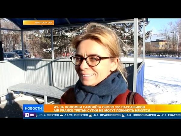 Застрявшие в Сибири пассажиры Air France впечатлены русским гостеприимством