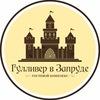 """ГК Гулливер в Запруде"" Тел:+79120619007"