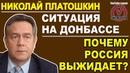 Николай Платошкин в Москве ждут крупной ошибки Киева которая почти неизбежна 20 11 2018