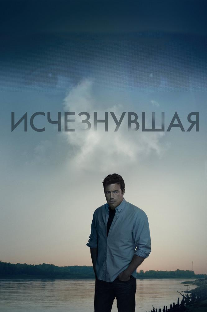 Исчезнувшая (2014)