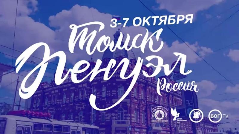 Молитвенная конференция «ПЕНУЭЛ» в Томске (3-7 октября)