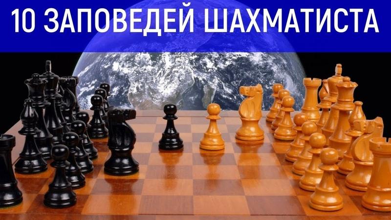 10 ЗАПОВЕДЕЙ ШАХМАТИСТА. Шахматы для начинающих 10 pfgjdtltq if[vfnbcnf. if[vfns lkz yfxbyf.ob[
