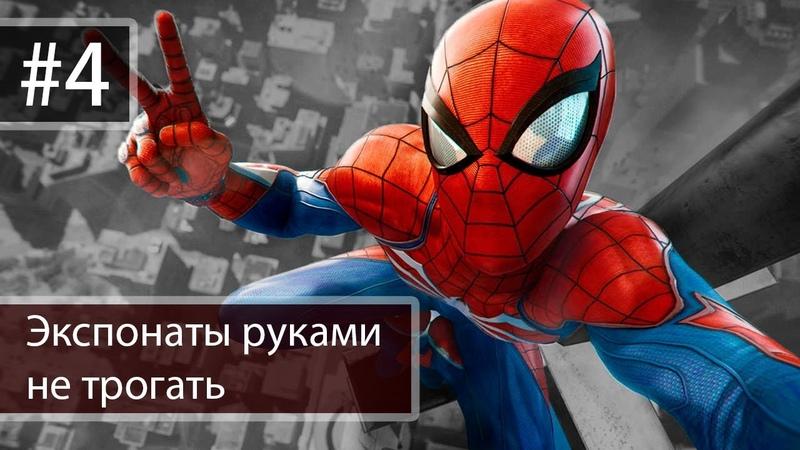 Прохождение Spider-Man (2018) /PS4/ ➤ Экспонаты руками не трогать [4] {4K}