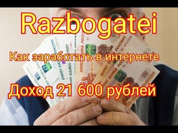 👍Razbogatei com как заработать в интернете👍 отзыв доход 21 600 рублей