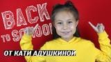 Как сделать простые прически в школу от Кати Адушкиной #akbts Бэк ту скул 2018