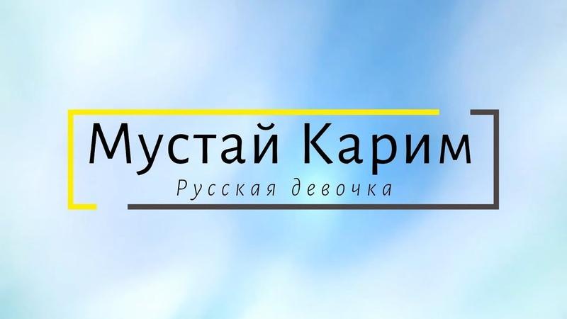 Страна читающая ИринаШклярик читает отрывок изпроизведения Русская девочка Карим Мустай