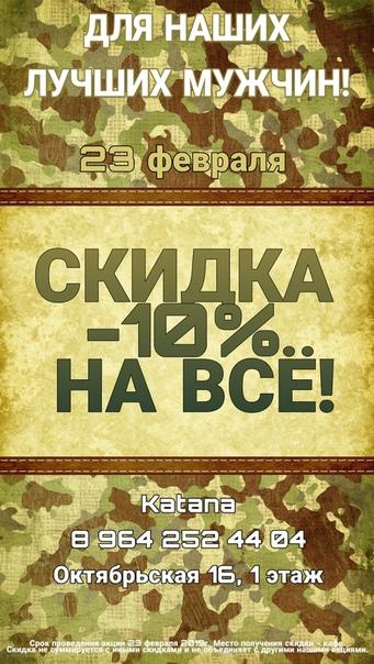 """Katana (ТЦ """"Капля в море"""")"""