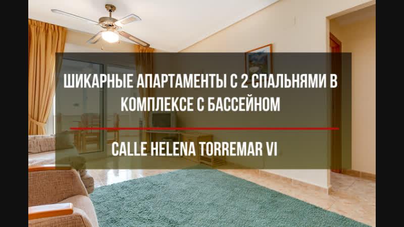 Квартира 2 спальни calle Helena Torremar VI Ref. A- 306
