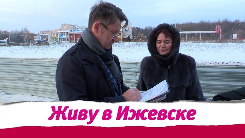 Объезд с главой города замороженных объектов