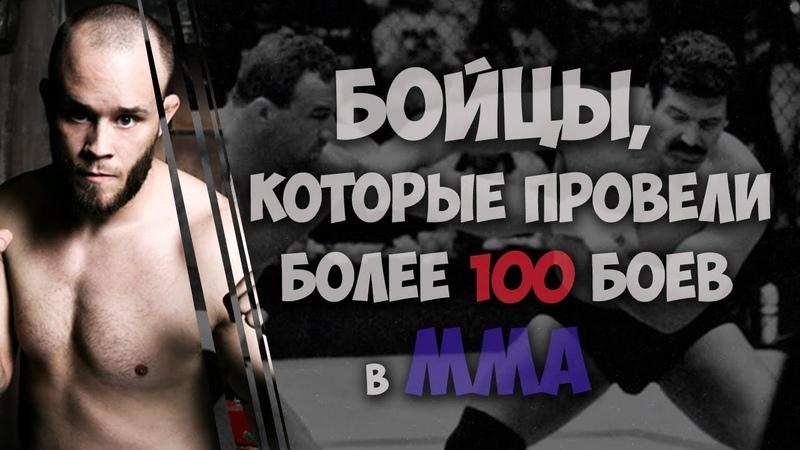 БОЙЦЫ,которые провели более 100 поединков в ММА.